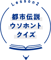 Lesson3 都市伝説ウソホント<br /> クイズ